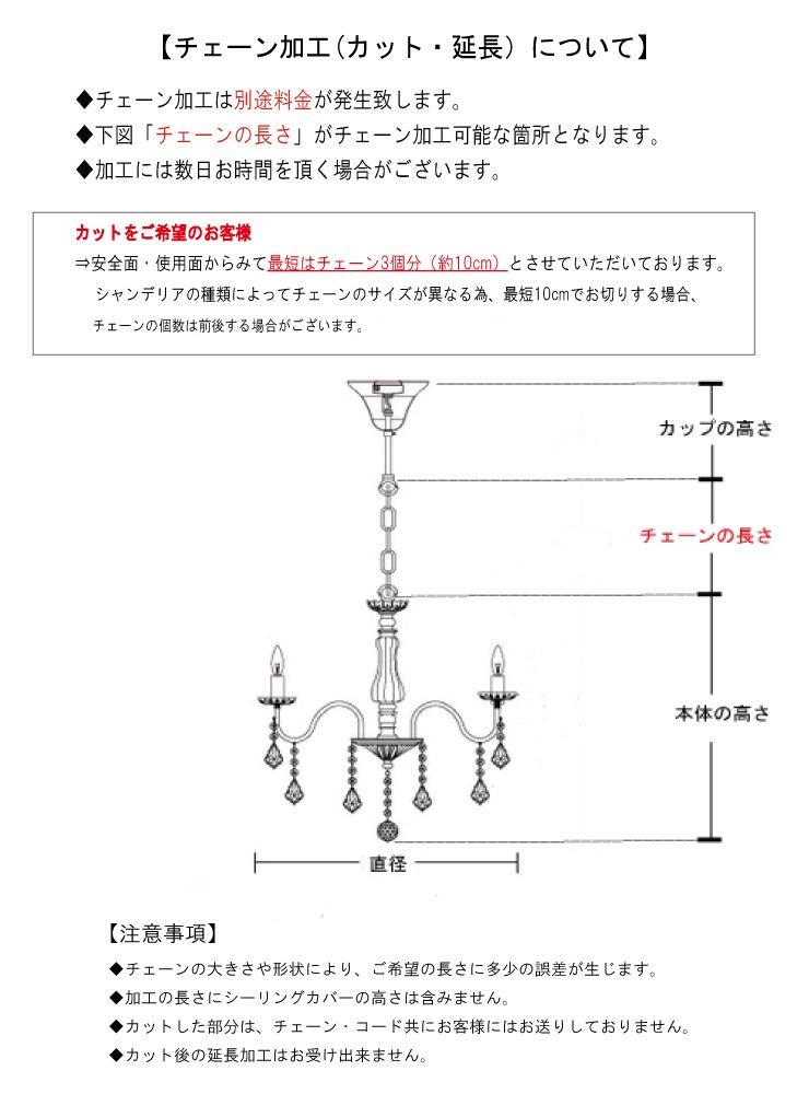 シャンデリアのチェーン加工 (カット・延長) 仕様図