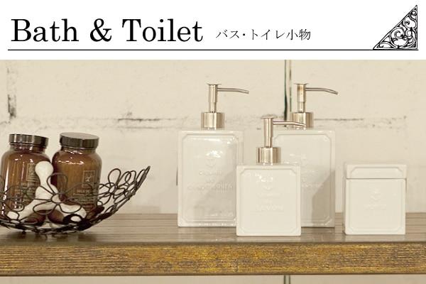 バス&トイレ(タオル・マット・タオルスタンド他))