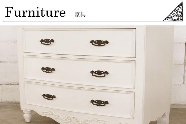 シャビーシックな家具(ソファ・ドロワー・サイドテーブル・サイドチェスト他)