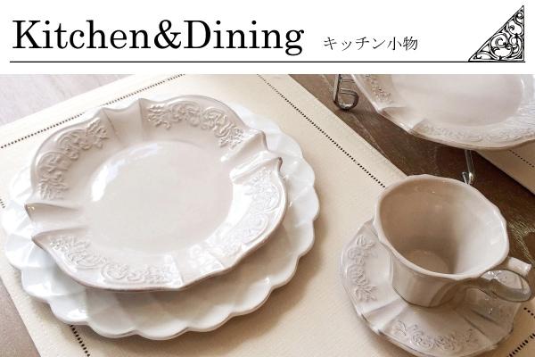 キッチン&ダイニング(食器・グラス・カトラリー・キッチングッズ・テーブルファブリック他)