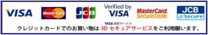 各種クレジットカード払いがご利用いただけます。(JCB,VISA,MASTER CARD,JCB J/Secure)