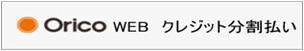 Orico WEB クレジット分割払いがご利用いただけます。