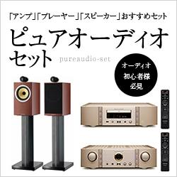 オーディオ初心者様必見 「アンプ」「プレーヤー」「スピーカー」おすすめセット ピュアオーディオセット