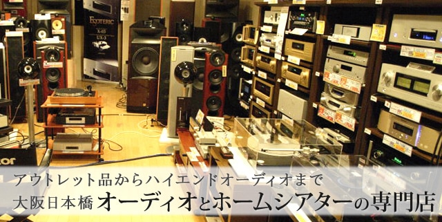 アウトレット品からハイエンドオーディオまで 大阪日本橋のオーディオとホームシアターの専門店