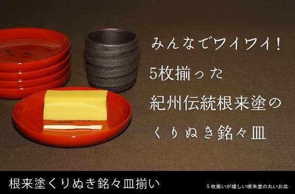 みんなでワイワイ!5枚揃った紀州伝統根来塗のくりぬき銘々皿