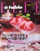2005.1.1「ELLE a table No.17」(アシェット 婦人画報社)