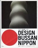 2008.9.10「DESIGN BUSSAN NIPPON」(美術出版社)