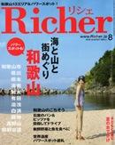 2010.8.1「Richer 2010 August」(京阪神エルマガジン社)