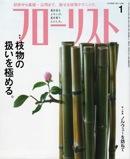 2010.12.8「フローリスト 2011 年 1 月号」(誠文堂新光社)