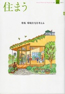 2011.4.20「House Planning Magazine 住まう vol.45」(大阪ガス)