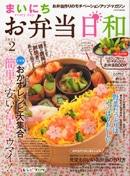 2011.5.10「まいにちお弁当日和 2011 No.2」(イカロス出版)