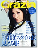 2013.6.1「Grazia No.207」(講談社)
