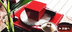 赤を基調としたジャパネスクフォーマルな食卓。