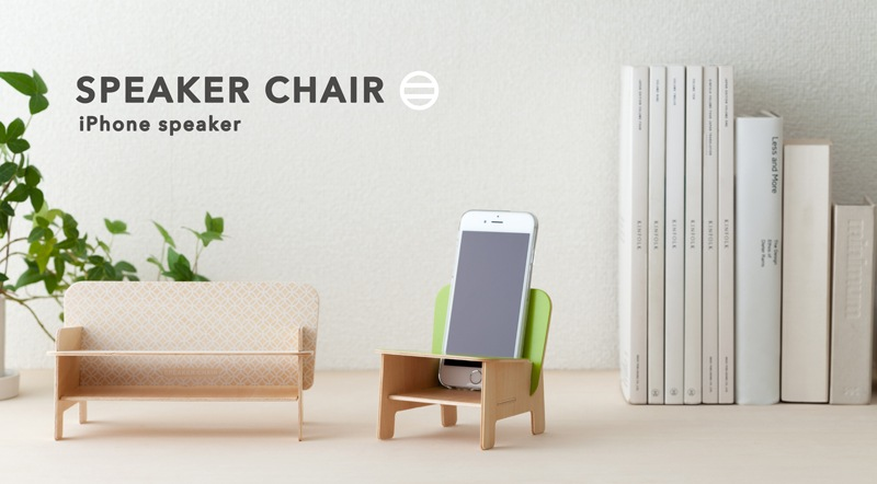 SPEAKER CHAIR iphone speaker