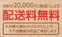 合計が20,000円(税込)以上で配送料無料