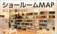メニュー屋シンビ ショールームMAP
