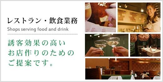 《レストラン・飲食業務》の商品一覧