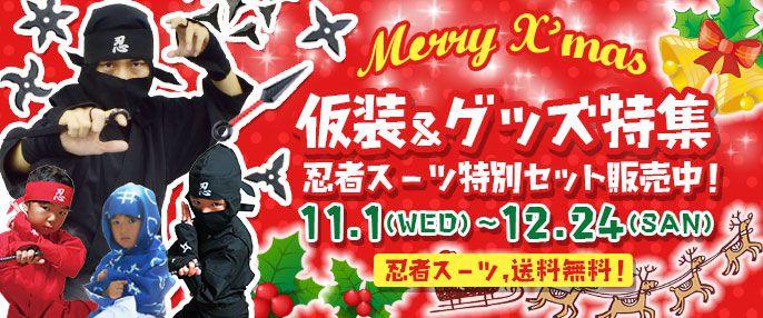 2017 クリスマス特集-忍者スーツセット割-