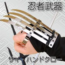 忍者武器-手裏剣・苦無・サイ・ハンドクロー