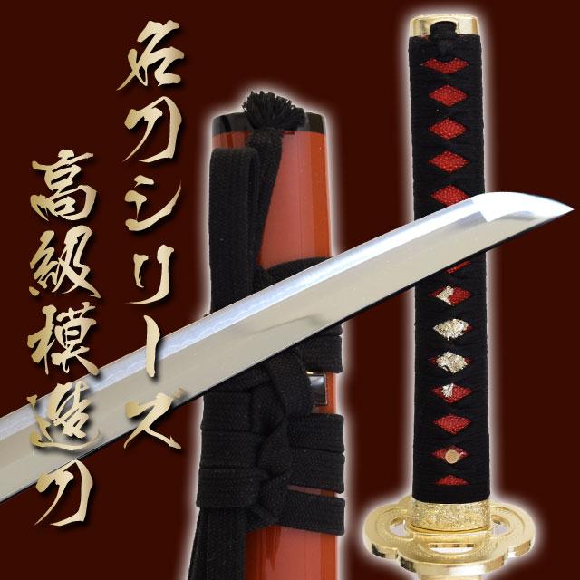 高級模造刀-刀匠シリーズ