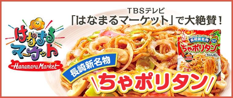 TBSテレビ「はなまるマーケット」で大絶賛!長崎新名物ちゃポリタン