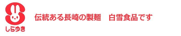 伝統ある長崎の製麺 白雪食品です