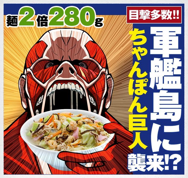 麺2倍280g 目撃多数!!軍艦島にちゃんぽん巨人襲来!?