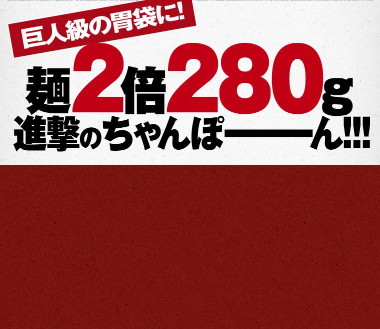 巨人級の胃袋に!麺2倍280g進撃のちゃんぽーーーん!!!