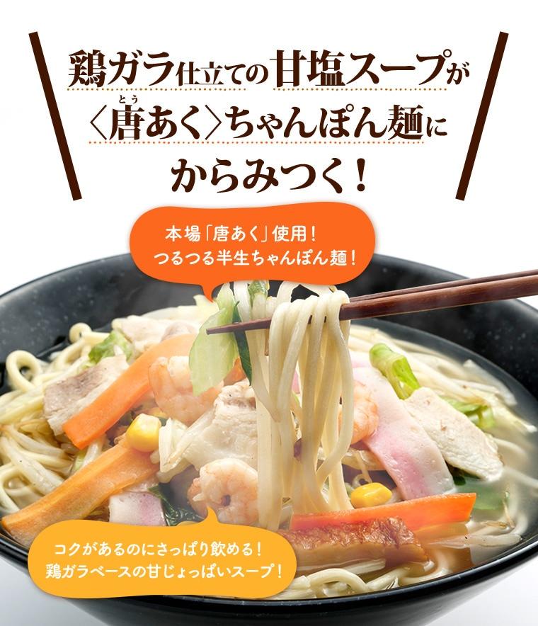 鶏ガラ仕立ての甘塩スープが〈唐あく〉ちゃんぽん麺にからみつく!