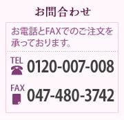TEL/FAX 047-480-3741