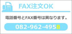 FAX注文OK