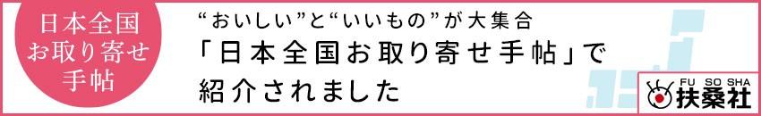 日本全国お取り寄せ手帖で紹介されました。