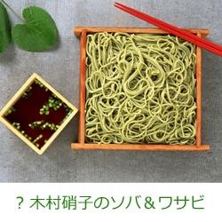 木村硝子店ソバ・ワサビシリーズ