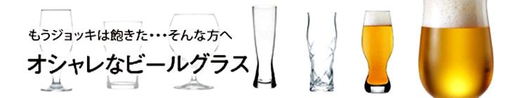 ビールグラス特集