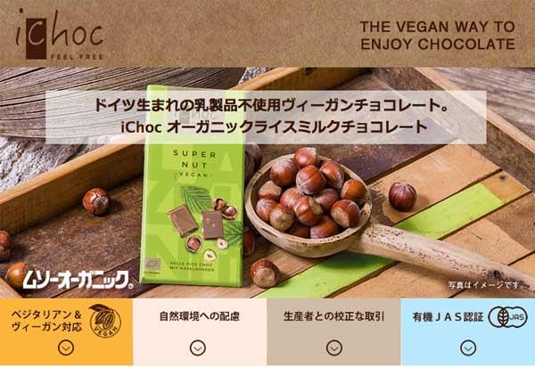 iChoc オーガニック&ヴィーガンチョコレート
