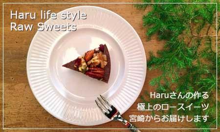 Haru life style ロースイーツ