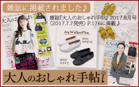 JoyWalkerPlus 雑誌掲載