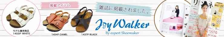 JoyWalker 雑誌掲載