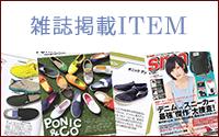 PONIC&Co. 雑誌掲載