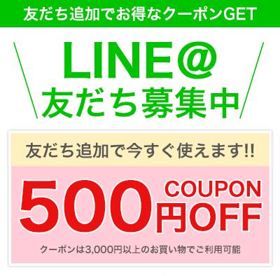 当店を友達追加して500円OFFクーポンをGET!!