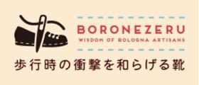 Boronezeru