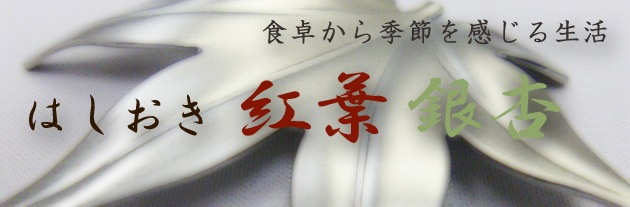 箸置き 紅葉 銀杏