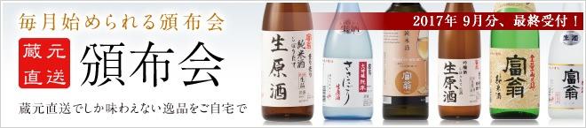 平成29年日本酒頒布会