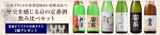 歴史を感じる「京の定番酒」飲み比べセット