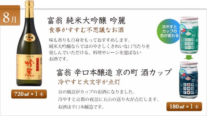 富翁 純米大吟醸 吟麗&富翁 富翁 辛口本醸造 京の町 酒カップ