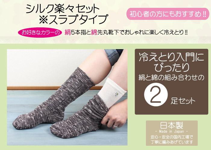 初心者にもおすすめな冷えとり2足組シルク楽々セットの画像