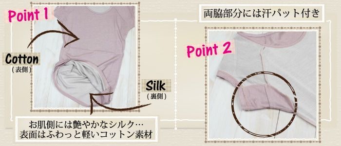シルク&コットン素材と汗取りパッド