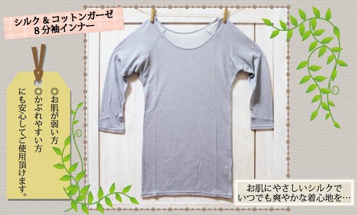 シルク&コットンガーゼ8分袖インナー