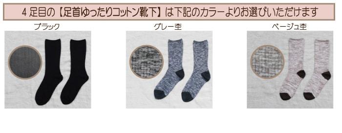 ゆったりコットン靴下のカラー