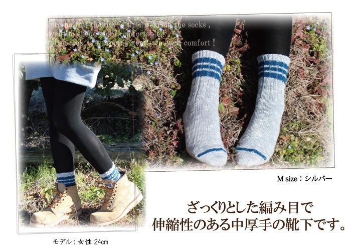 ざっくりスラブリブ編みソックスのMサイズの特徴